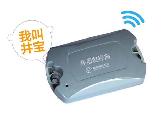 新光智能井盖—井盖监控器及报警系统